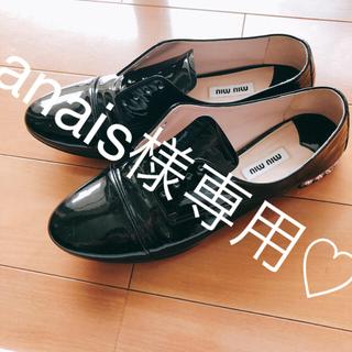 ミュウミュウ(miumiu)の紐なし MIUMIU♡未使用ビジュー付きオックスフォード フラットシューズ(ローファー/革靴)