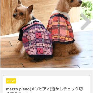 メゾピアノ(mezzo piano)のメゾピアノ☆S.XSセット(犬)