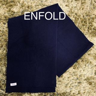 エンフォルド(ENFOLD)の【新品・未使用】ENFOLD ダークネイビー ストール マフラー(マフラー/ショール)