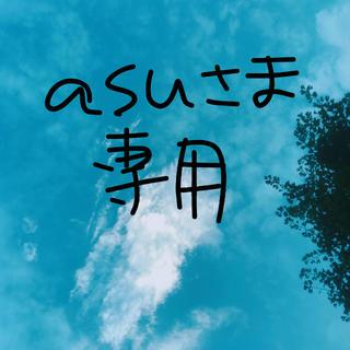 アイカツ(アイカツ!)のasu様専用(キャラクターグッズ)