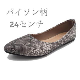 ぺたんこ パンプス パイソン柄 蛇柄 レディース 靴 白 シルバー 24cm(ハイヒール/パンプス)