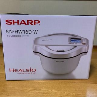 シャープ(SHARP)のSHARP ホットクック KN-HW16D-W  (調理機器)