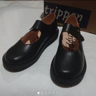 トリッペン(trippen)の(新品・未使用品)trippen girly(ローファー/革靴)