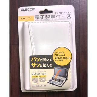 カシオ(CASIO)の【CrShane様専用】XD-D•XD-B用ELECOM DJC-018WH(電子ブックリーダー)