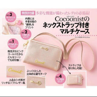 コクーニスト(Cocoonist)の美人百花 10月号付録(ファッション)