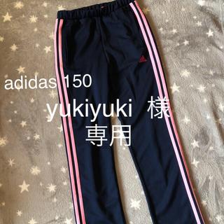 アディダス(adidas)のadidas ジャージ下 女の子  150(パンツ/スパッツ)