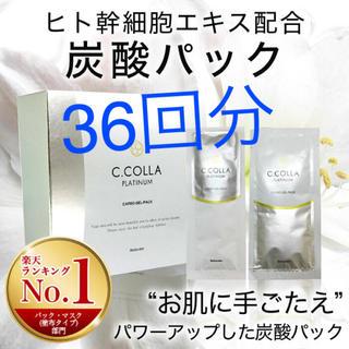 【新品】シーコラプラチナム炭酸パック(パック/フェイスマスク)
