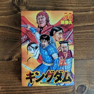 キングダム 55巻(青年漫画)