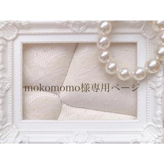 mokomomo様専用ページ(オーダーメイド)