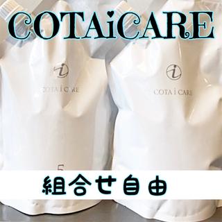 コタアイケア(COTA I CARE)のCOTA I CARE シャンプー5トリートメント3 ®️様(シャンプー)