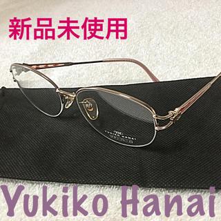 ユキコハナイ(Yukiko Hanai)の新品未使用★ハナイユキコ 眼鏡(サングラス/メガネ)