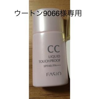 ファシオ(Fasio)のファシオ ccリキッドタッチプルーフ(BBクリーム)
