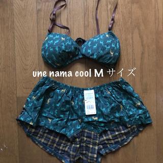ウンナナクール(une nana cool)のウンナナクール ブラジャー&ショーツ Mサイズ(ブラ&ショーツセット)