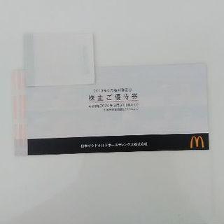 マクドナルド(マクドナルド)のマクドナルド 株主優待 3冊(フード/ドリンク券)