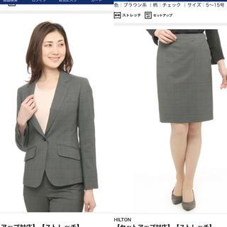 アオヤマ(青山)のHILTON 【ストレッチ】スーツ上下(スカート)洋服の青山 グレー チェック(スーツ)