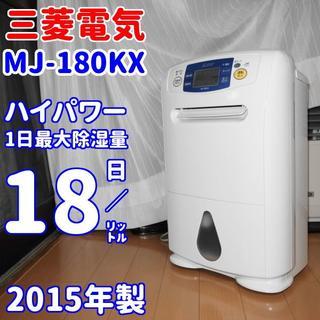 ミツビシデンキ(三菱電機)の✨パワフルな大容量モデル✨三菱電気 MJ-180KX(衣類乾燥機)