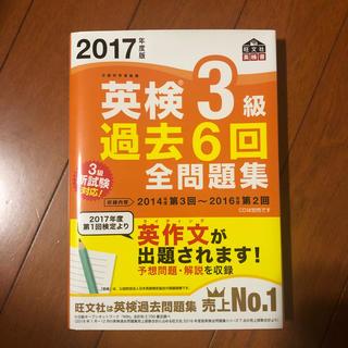 オウブンシャ(旺文社)の2017年度版 英検3級 過去6回全問題集(語学/参考書)
