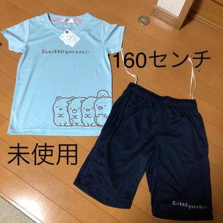 シマムラ(しまむら)のすみっコぐらし セットアップ 160センチ(Tシャツ/カットソー)