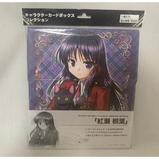 オーガスト(AUGUST)のキャラクターカードボックス FORTUNE ARTERIAL 紅瀬 桐葉(Box/デッキ/パック)
