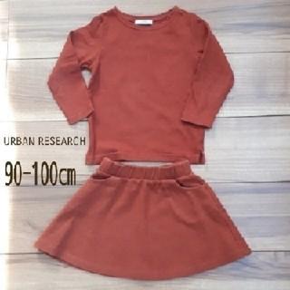 アーバンリサーチ(URBAN RESEARCH)の 90cm ~ 100cm スカート セットアップ URBAN RESEARCH(スカート)