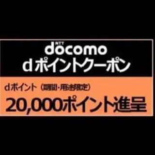 エヌティティドコモ(NTTdocomo)のドコモ MNP 20000ポイント クーポン券(ショッピング)