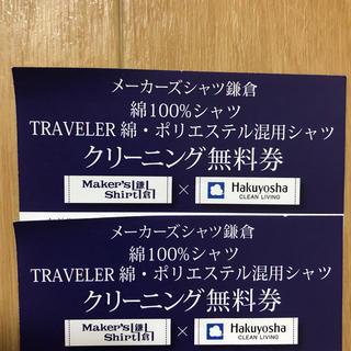 鎌倉シャツ 白洋舎 クリーニング無料券 2枚(その他)
