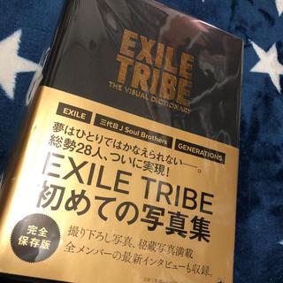 エグザイル トライブ(EXILE TRIBE)のEXILE TRIBE写真集(ミュージシャン)