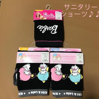 サンリオ(サンリオ)の☆新品☆サンリオ キキララ、バービー生理用ショーツ(ショーツ)