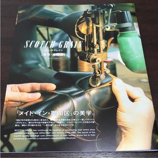 スコッチグレイン カタログ(ドレス/ビジネス)