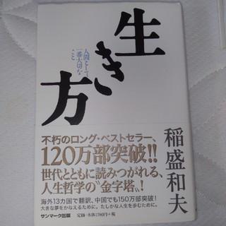 サンマークシュッパン(サンマーク出版)の【学生様専用!!】生き方(人文/社会)