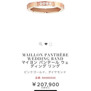 カルティエ(Cartier)のcartie カルティエ マイヨンパンテールドゥリング(リング(指輪))