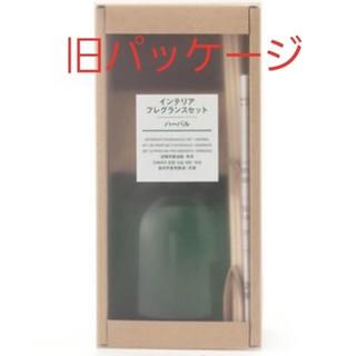 MUJI (無印良品) - インテリアフレグランスセット・ハーバル 無印良品