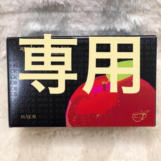 羽山様専用【正規品・未開封】MAJOR アップルコロンティー プレミアム100(茶)