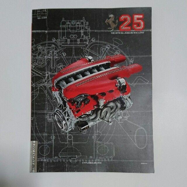 Ferrari(フェラーリ)のフェラーリ マガジン (#25) 自動車/バイクの自動車(カタログ/マニュアル)の商品写真
