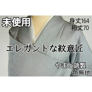 未使用 やまと誂製 紋意匠 色無地 花柄 正絹 紋なし 白銅色 水色 328(着物)