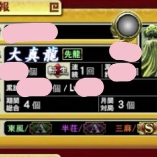 コナミ(KONAMI)の麻雀格闘倶楽部 大真龍(麻雀)