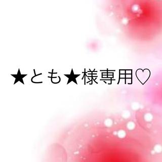 ワコール(Wacoal)の★とも★様専用♡(その他)