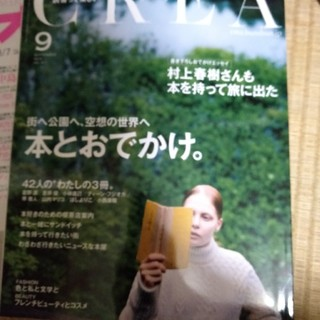 CREA (クレア) 2015年 09月号 (ニュース/総合)