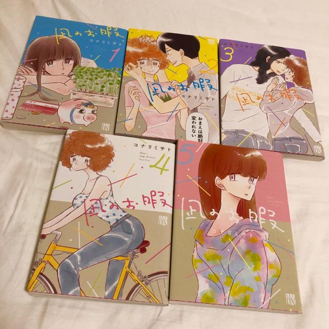 秋田書店(アキタショテン)の凪のお暇 5巻セット エンタメ/ホビーの漫画(女性漫画)の商品写真