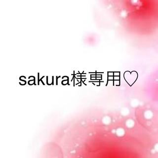 ワコール(Wacoal)のsakura様専用♡(その他)