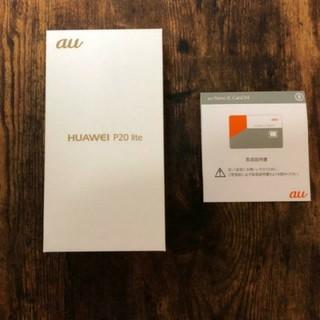 au - 超お得! Huawei P20lite 【本体容量64GB】