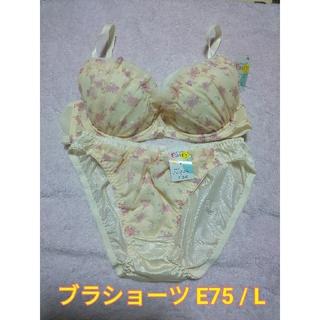 ♪【新品未使用】 E75/Lブラショーツセット 花柄イエロー ブラ&ショーツ (ブラ&ショーツセット)