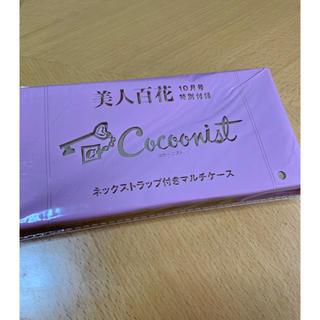 コクーニスト(Cocoonist)の美人百花10月号付録(ファッション)