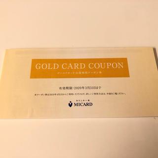 ミツコシ(三越)のエムアイカード ゴールドカード クーポン(ショッピング)