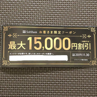 ソフトバンク(Softbank)のソフトバンク/クーポン/iPhone/15000円/機種変更(その他)