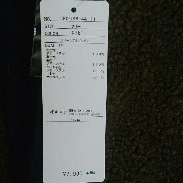 SM2(サマンサモスモス)の新品 Samansa Mos2  リバーシブル ブルゾン レディースのジャケット/アウター(ブルゾン)の商品写真