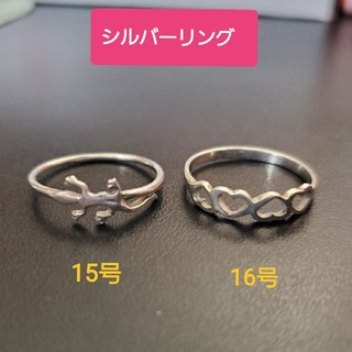 シルバー925リング2点(リング(指輪))