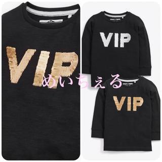 ネクスト(NEXT)の【新品】next ブラック 長袖スパンコールVIPTシャツ(ヤンガー)(シャツ/カットソー)