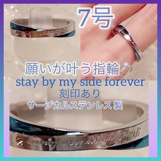 7号 指輪 サージカルステンレス  お守り リング ピンキーリングにも(リング(指輪))