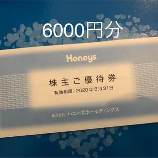ハニーズ(HONEYS)のハニーズ株主優待券、1冊6000円分(ショッピング)